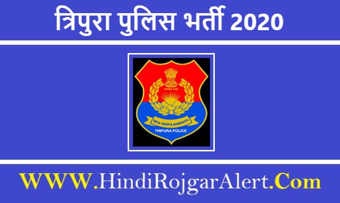 Tripura Police Volunteer Recruitment 2020 त्रिपुरा पुलिस भर्ती 2020