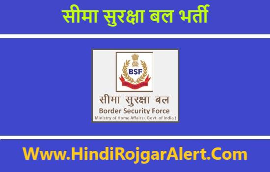 BSF भर्ती 2020 प्रधान सिपाही 215 पदों के लिए आवेदन आमंत्रित