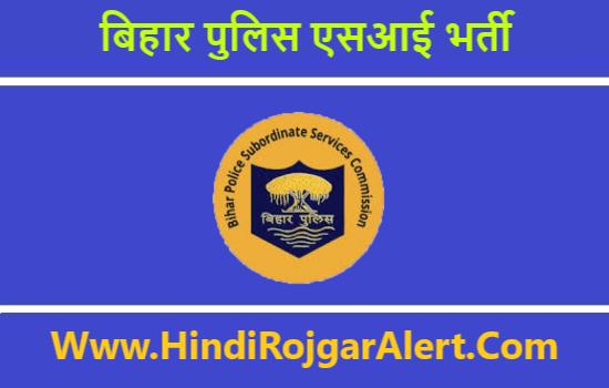 Bihar Police Sub Inspector Recruitment 2020 बिहार पुलिस एसआई भर्ती 2020