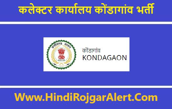 Collector Office Kondagaon Recruitment 2020 कलेक्टर कार्यालय कोंडागांव भर्ती 2020