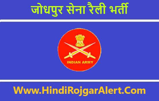 Jodhpur Army Recruitment Rally 2020 जोधपुर सेना रैली भर्ती 2020-21