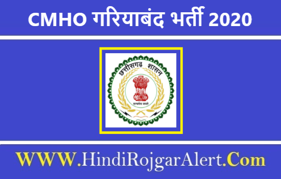 Medical and Health Department Gariyaband Bharti 2020 CMHO गरियाबंद भर्ती 2020