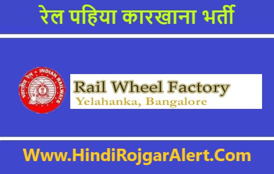 Rail Wheel Factory Recruitment 2020 रेल पहिया कारखाना भर्ती 2020