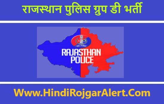 Rajasthan Police Group D Recruitment 2020 राजस्थान पुलिस ग्रुप डी भर्ती 2020