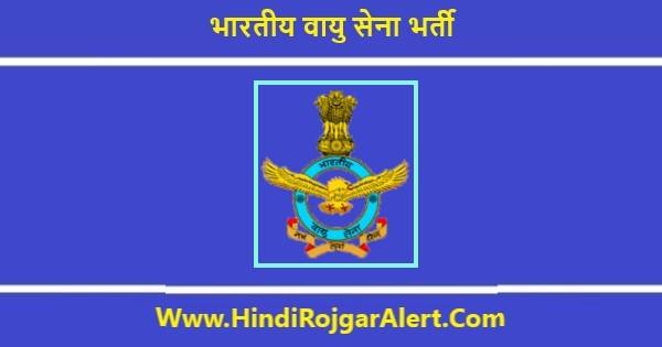 IAF भर्ती 2020 एयरमैन 12वीं पास के लिए आवेदन आमंत्रित
