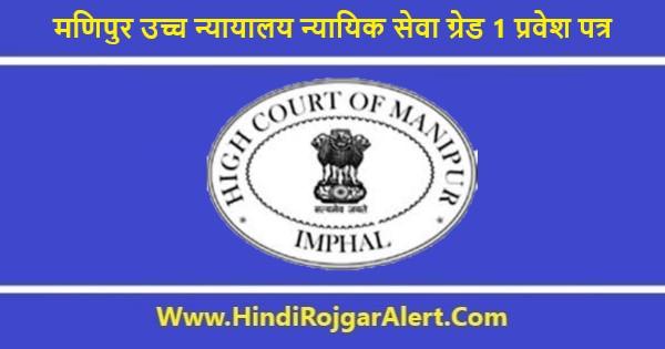 मणिपुर उच्च न्यायालय न्यायिक सेवा ग्रेड 1 प्रवेश पत्र 2020 अब डाउनलोड करें