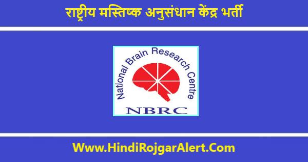 राष्ट्रीय मस्तिष्क अनुसंधान केंद्र भर्ती 2020 लेखा प्रशासनिक सहायक के लिए आवेदन आमंत्रित