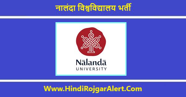 Nalanda विश्वविद्यालय भर्ती 2020 आईटी सहायक के लिए आवेदन आमंत्रित