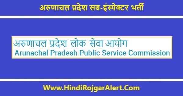 अरुणाचल प्रदेश सब-इंस्पेक्टर भर्ती 2020 ऑनलाइन आवेदन आमंत्रित