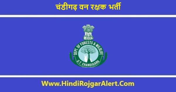 चंडीगढ़ वन रक्षक भर्ती 2020 बारहवीं पास के लिए ऑनलाइन आवेदन आमंत्रित