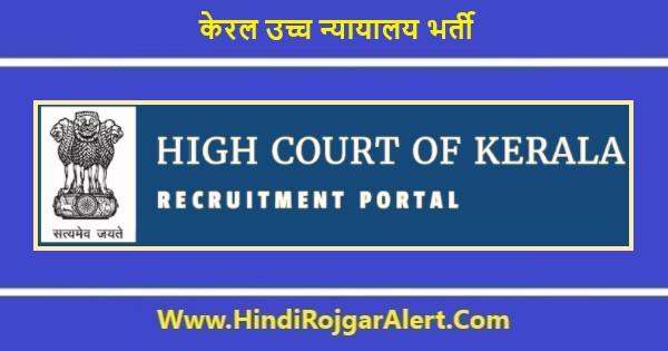 केरल उच्च न्यायालय भर्ती 2020 कोर्ट मैनेजर के लिए आवेदन आमंत्रित