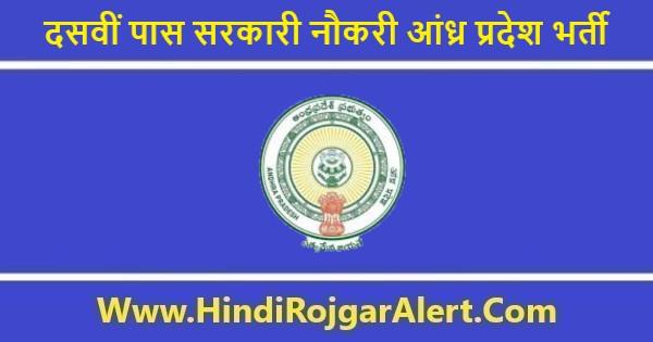 दसवीं पास सरकारी नौकरी आंध्र प्रदेश भर्ती 2020 फ्रेशर के लिए आवेदन आमंत्रित