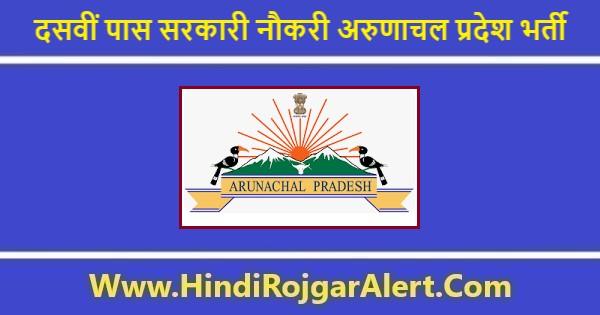 दसवीं पास सरकारी नौकरी अरुणाचल प्रदेश भर्ती 2020 फ्रेशर के लिए आवेदन आमंत्रित