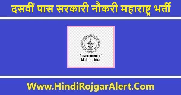 दसवीं पास सरकारी नौकरी महाराष्ट्र भर्ती 2020 फ्रेशर के लिए आवेदन आमंत्रित