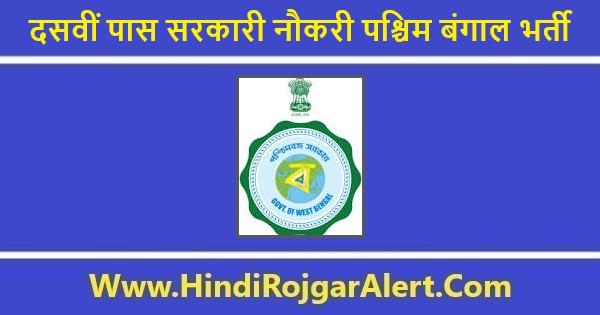 दसवीं पास सरकारी नौकरी पश्चिम बंगाल भर्ती 2020 फ्रेशर के लिए आवेदन आमंत्रित