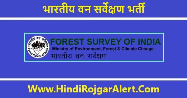 भारतीय वन सर्वेक्षण भर्ती 2021 तकनीकी सहयोगी पदों के लिए आवेदन