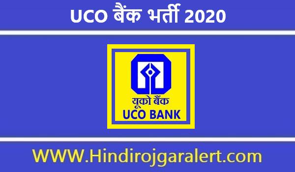 UCO बैंक भर्ती 2020 स्पेशलिस्ट ऑफिसर पदों पर आवेदन आमंत्रित
