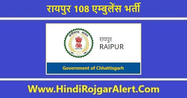 रायपुर 108 एम्बुलेंस भर्ती 2020 फ्रेशर 12वीं पास भी करें आवेदन
