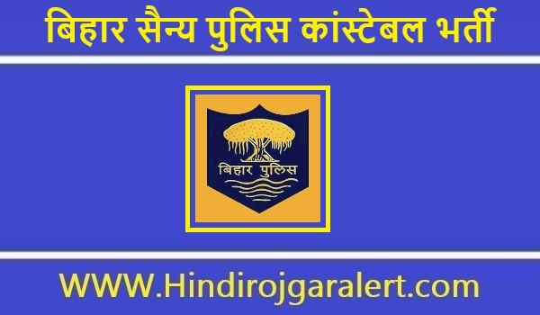 बिहार सैन्य पुलिस कांस्टेबल भर्ती 2020 सिपाही पदों के लिए आवेदन आमंत्रित