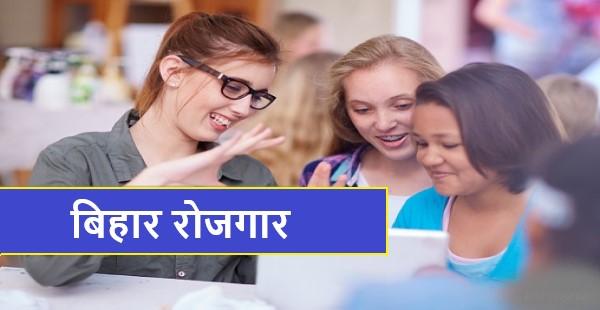 Bihar Sarkari Naukri in Sitamarhi बिहार रोजगार सीतामढ़ी जॉब्स