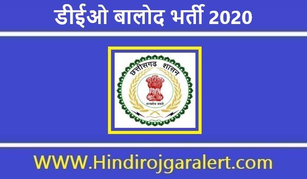 डीईओ बालोद भर्ती 2020 सहायक शिक्षक पदों के लिए आवेदन आमंत्रित