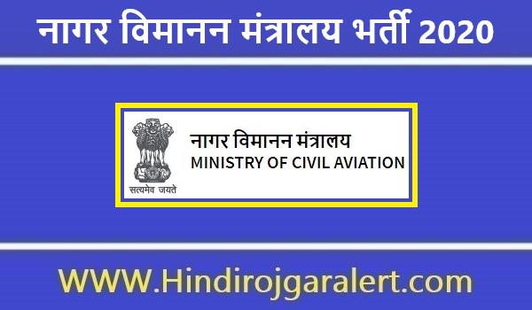 नागर विमानन मंत्रालय भर्ती 2020 उड़ान संचालन निरीक्षक पदों के लिए आवेदन आमंत्रित