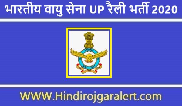 भारतीय वायु सेना UP रैली भर्ती 2020 -21 ग्रुप X पदों के लिए आवेदन