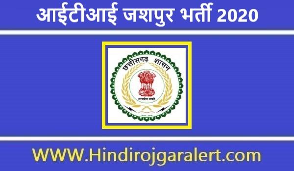 आईटीआई जशपुर भर्ती 2020 अतिथि शिक्षक पदों के लिए आवेदन आमंत्रित