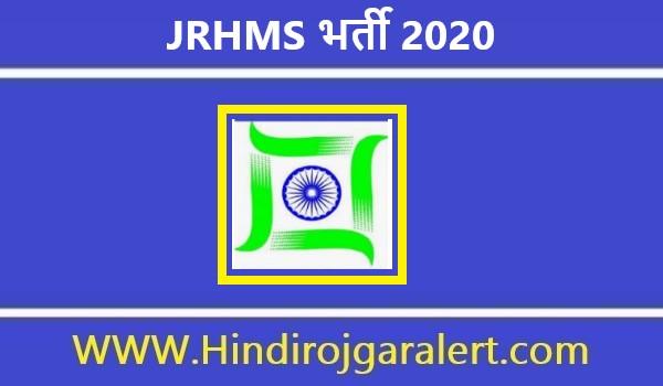 JRHMS भर्ती 2020 मेडिकल ऑफिसर पदों के लिए आवेदन आमंत्रित