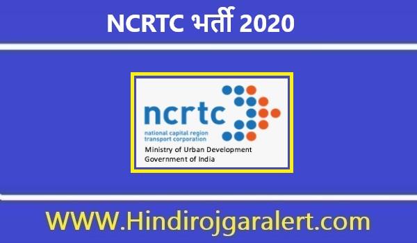 NCRTC भर्ती 2020 जूनियर इंजीनियर पदों के लिए आवेदन