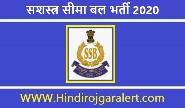 सशस्त्र सीमा बल भर्ती 2020-21 कांस्टेबल पदों के लिए आवेदन आमंत्रित