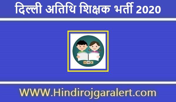 दिल्ली अतिथि शिक्षक भर्ती 2020 -21 TGT / PGT पदों के लिए आवेदन आमंत्रित