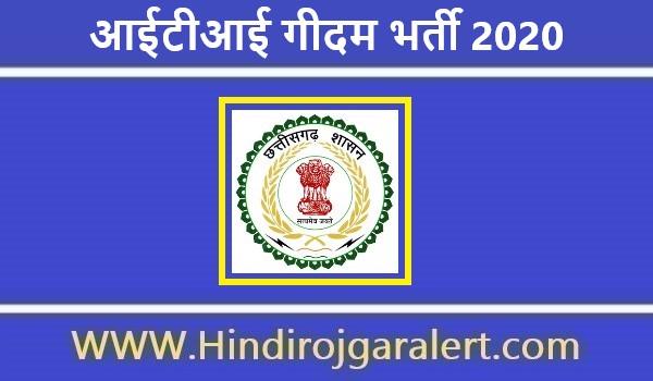 आईटीआई गीदम भर्ती 2020 -21 के लिए आवेदन आमंत्रित