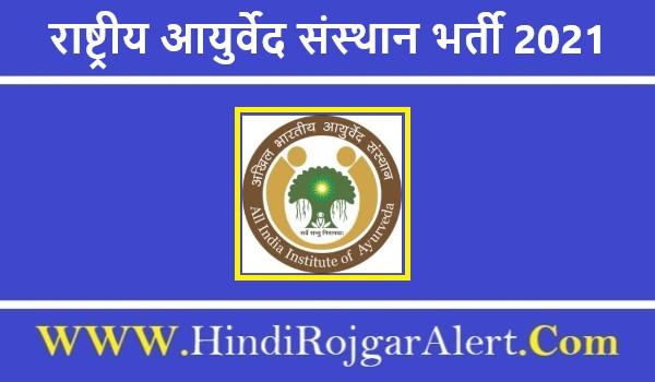 राष्ट्रीय आयुर्वेद संस्थान भर्ती 2021 Rashtriya Ayurved Sansthan Jobs के लिए आवेदन