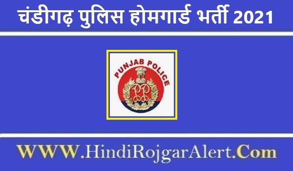 चंडीगढ़ पुलिस होमगार्ड भर्ती 2021 Chandigarh Police Home Guard Jobs के लिए आवेदन