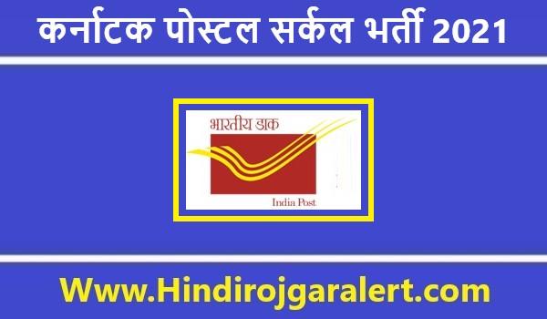 कर्नाटक पोस्टल सर्कल भर्ती 2021 Karnataka Postal Circle Jobs के लिए आवेदन