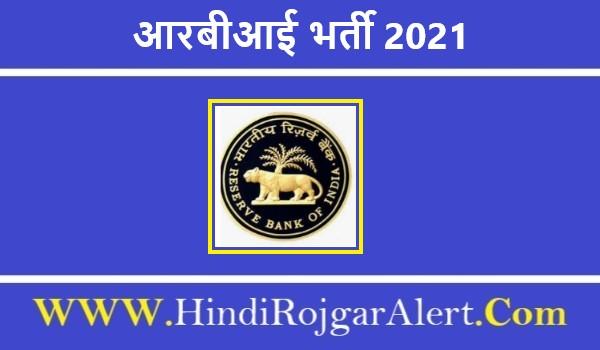 आरबीआई भर्ती 2021 RBI Latest Jobs के लिए आवेदन