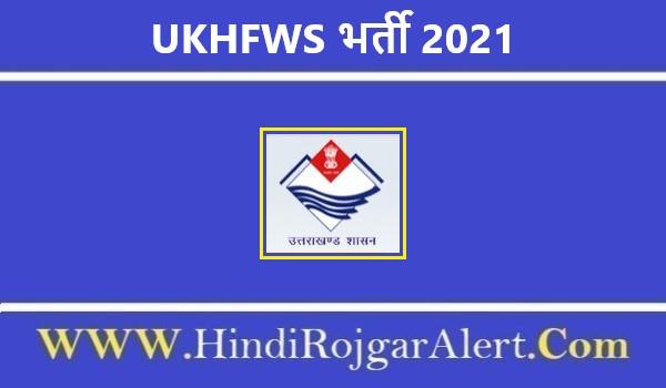 UKHFWS भर्ती 2021 UKHFWS Jobs के लिए आवेदन
