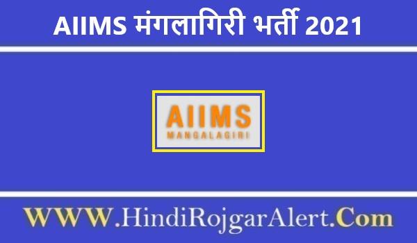 AIIMS मंगलागिरी भर्ती 2021 AIIMS Malkangiri Jobs के लिए आवेदन