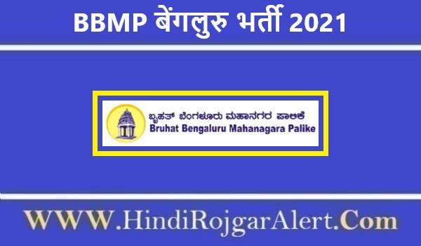 BBMP Bangalore Recruitment 2021 | बेंगलुरु महानगर पालिक जॉब