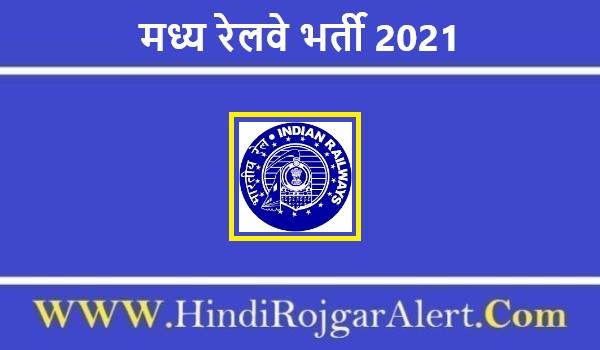 मध्य रेलवे भर्ती 2021 Central Railway Jobs के लिए आवेदन