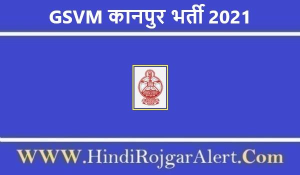 GSVM Kanpur Recruitment 2021 | कानपुर मेडिकल कॉलेज जॉब