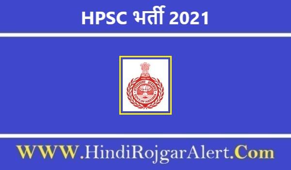 HPSC भर्ती 2021 Haryana Public Service Commission Jobs के लिए आवेदन