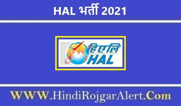 HAL भर्ती 2021 Hindustan Aeronautics Limited Jobs के लिए आवेदन