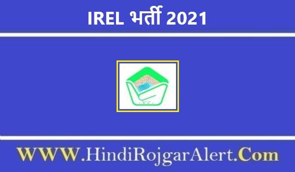 IREL भर्ती 2021 IREL India Limited Jobs के लिए आवेदन