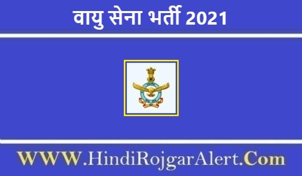 वायु सेना भर्ती 2021 Indian Air Force Jobs के लिए आवेदन