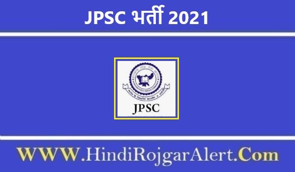 JPSC भर्ती 2021 JPSC Civil Services Jobs के लिए आवेदन
