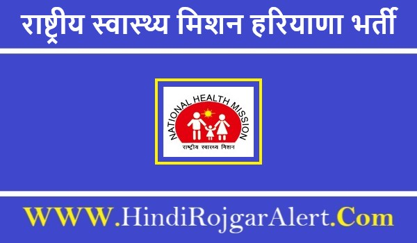 राष्ट्रीय स्वास्थ्य मिशन हरियाणा भर्ती 2021 NHM Haryana MO Jobs के लिए आवेदन