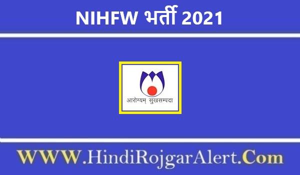 NIHFW भर्ती 2021 National Institute of Health and Family Welfare Jobs के लिए आवेदन