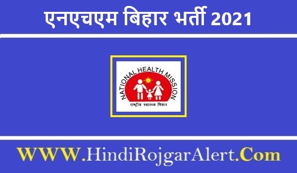 एनएचएम बिहार भर्ती 2021 NMH Bihar Jobs के लिए आवेदन